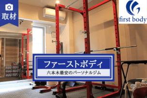 ファーストボディ 口コミ 評判 (2)