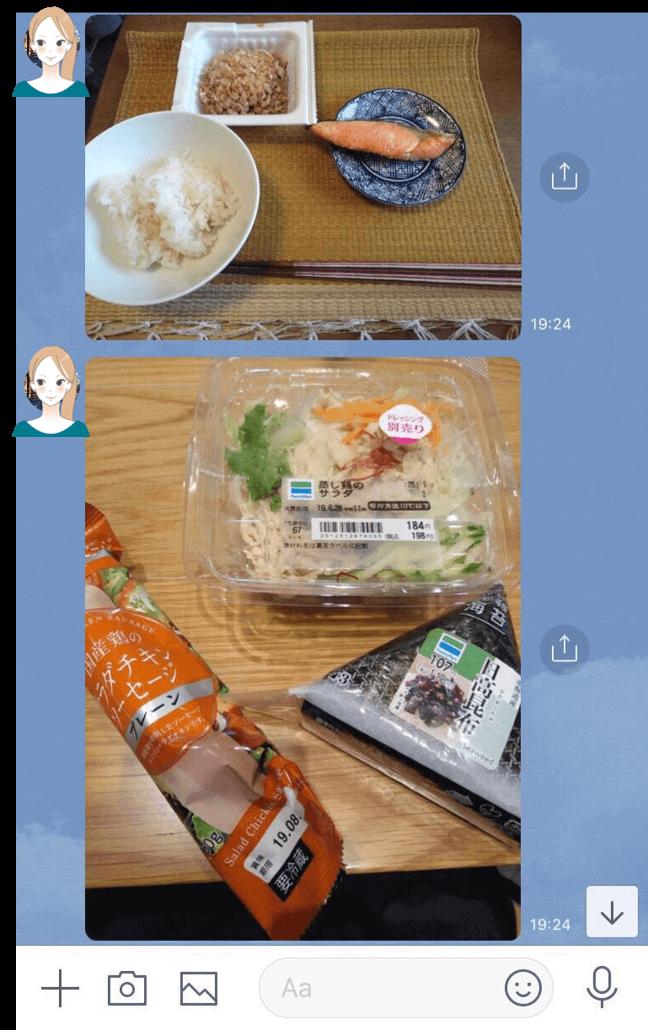 REVIAS 食事管理 LINE報告2
