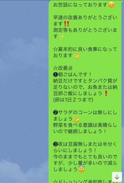 REVIAS 食事管理 LINE報告4