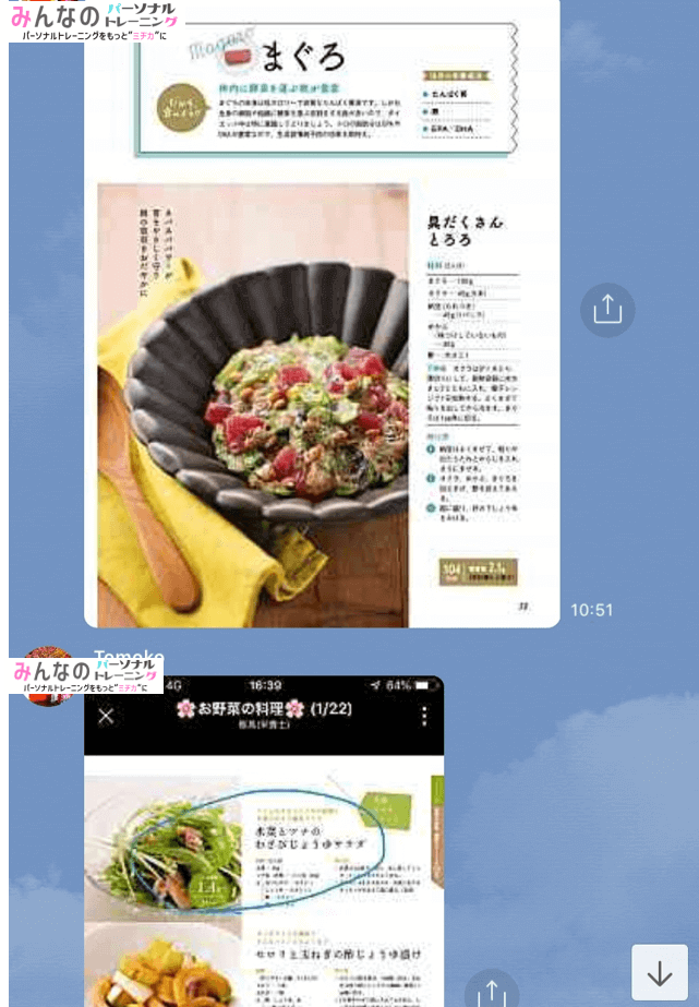 クレビック 食事管理 LINE報告3