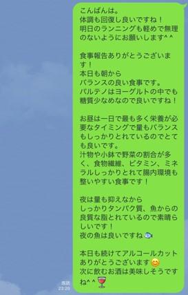アステル 食事 LINE報告4