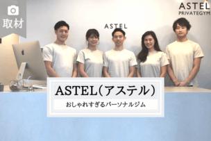 アステル 口コミ 評判