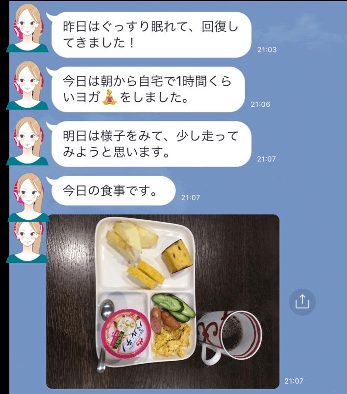 アステル 食事 LINE報告3