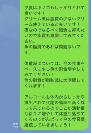 アステル 食事 LINE報告2