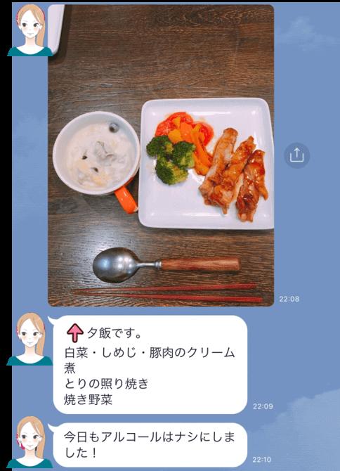 アステル 食事 LINE報告