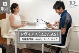REVIAS 口コミ 評判