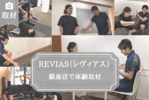 REVIAS銀座店 体験取材