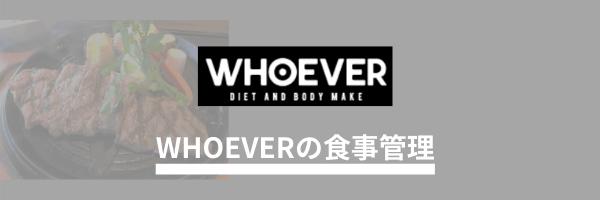 WHOEVER 食事管理
