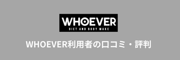 WHOEVER 利用者 口コミ