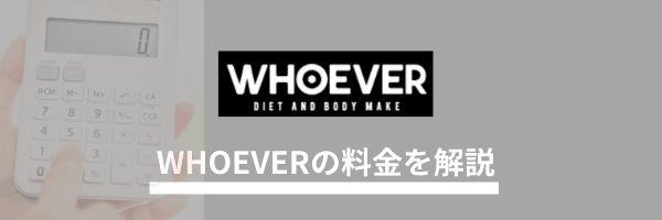 WHOEVER 料金解説