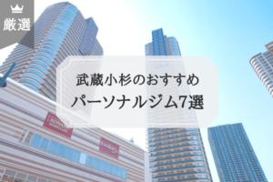 武蔵小杉 パーソナルトレーニングジム