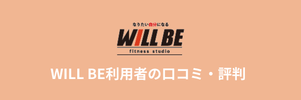 WILL BE 口コミ 評判
