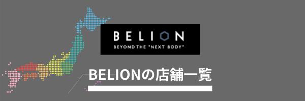 BELION 店舗一覧