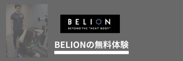 BELION 無料体験