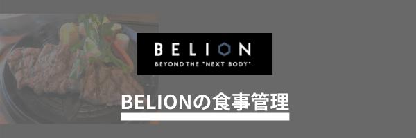 BELION 食事管理