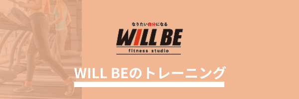 WILL BE トレーニング