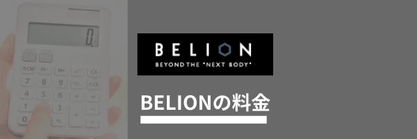BELION 料金