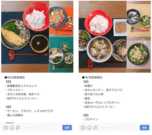 Rprecious 食事報告①