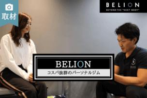 BIION 口コミ 評判