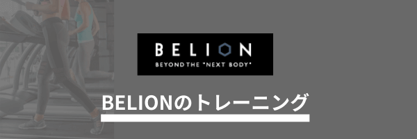 BELION トレーニング