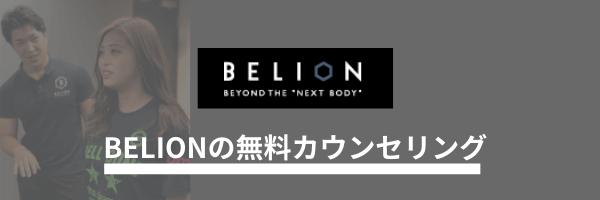 BELION 無料カウンセリング