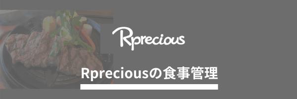 Rprecious(リプレシャス)の食事管理