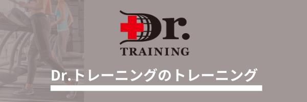 drトレーニング トレーニング