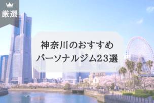 神奈川 パーソナルトレーニングジム おすすめ比較
