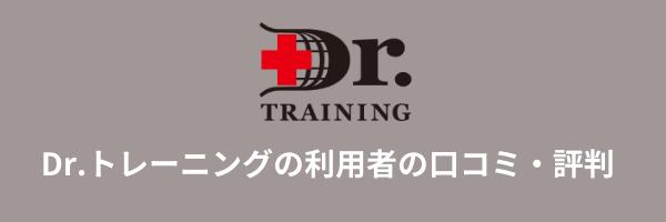 drトレーニング 口コミ 評判