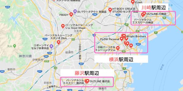 神奈川 パーソナルトレーニングジム MAP