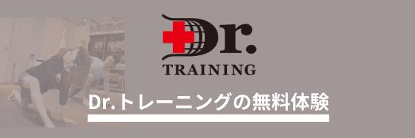 drトレーニング 無料体験