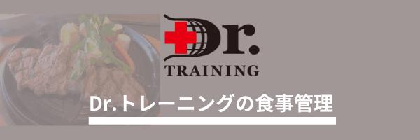 drトレーニング 食事管理