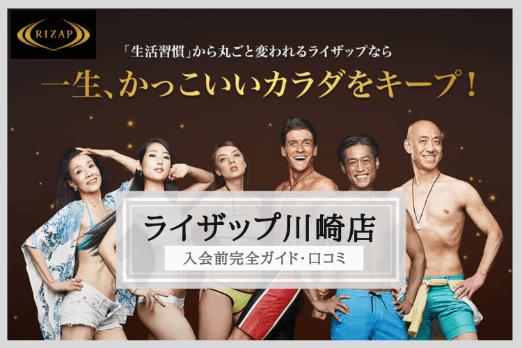 ライザップ川崎店 口コミ 評判