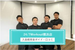247ワークアウト 横浜店