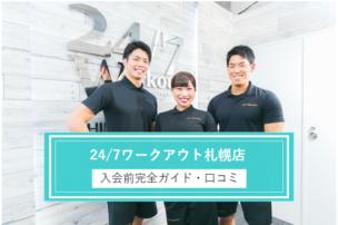247ワークアウト 札幌店