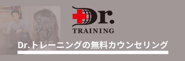 drトレーニング 無料カウンセリング