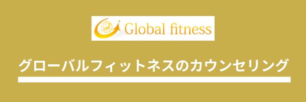 グローバルフィットネスのカウンセリング