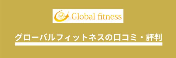 グローバルフィットネス 口コミ・評判
