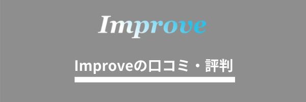 Improve 口コミ 評判
