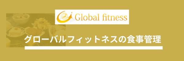 グローバルフィットネスの食事管理