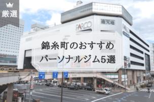 錦糸町 パーソナルトレーニングジム おすすめ比較