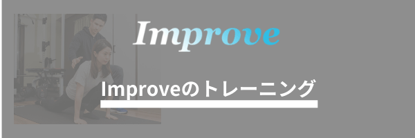 Improve トレーニング