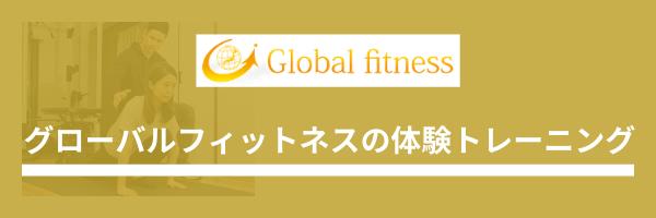 グローバルフィットネス 体験トレーニング