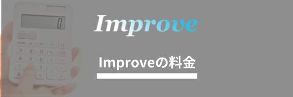 Improve 料金