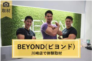 BEYOND川崎 体験談 口コミ