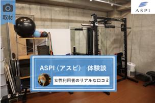 ASPI 代官山店 口コミ
