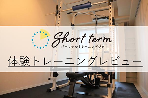 ショートターム 体験トレーニングレビュー