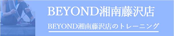 BEYOND湘南藤沢店 トレーニング