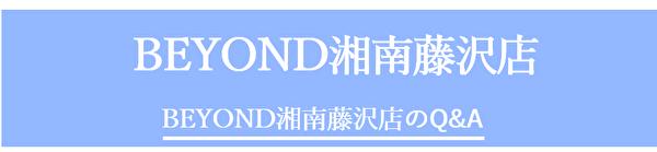 BEYOND湘南藤沢店 Q&A