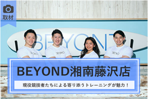BEYOND湘南藤沢店 top